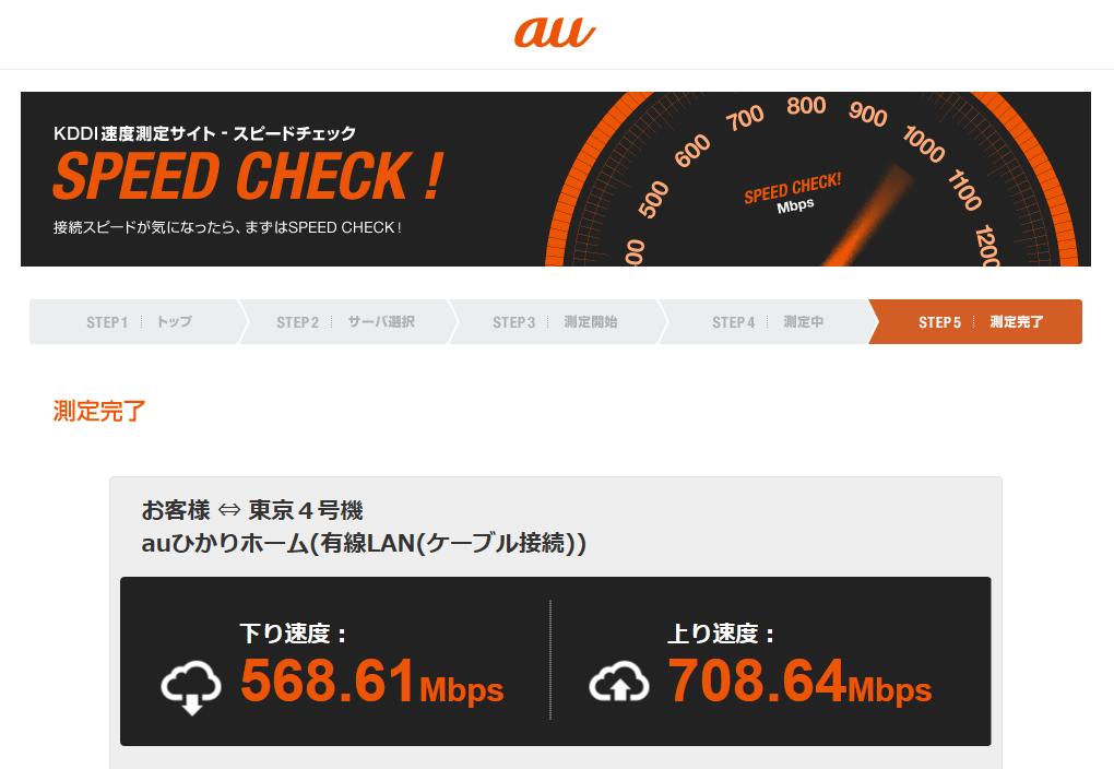 auひかり速度東京