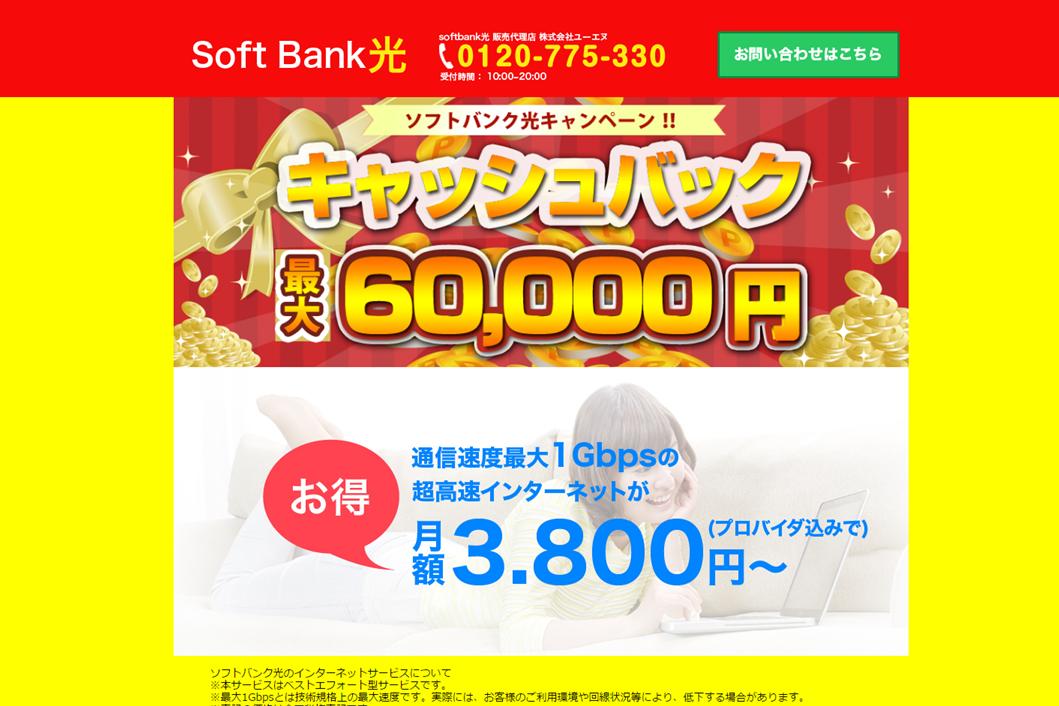 ユーエヌ_SoftBank光