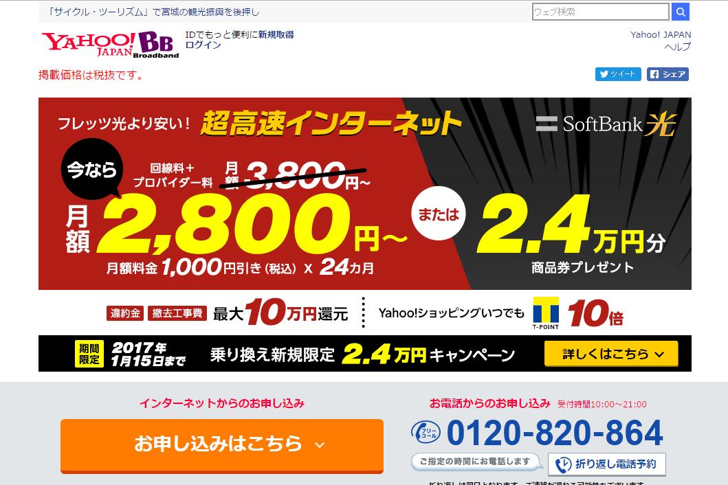 ヤフー株式会社_SoftBank光