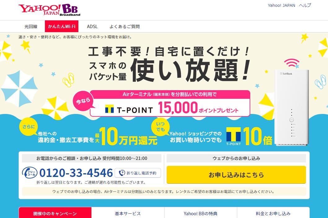 Yahoo!BB_SoftBank-Air