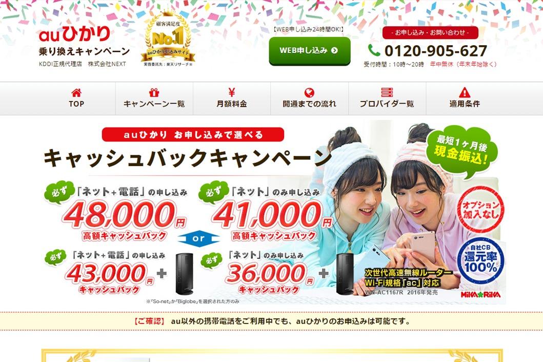 NEXT-auひかりキャンペーン