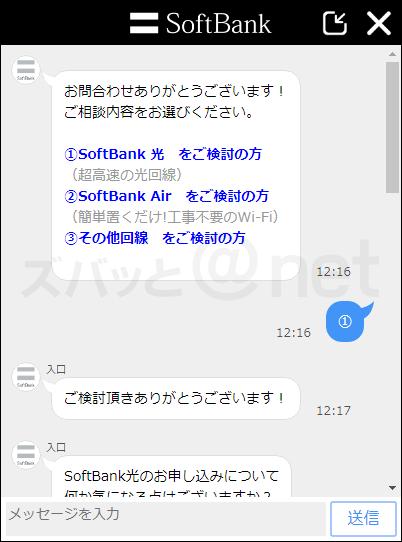 ソフトバンクへ問い合わせ①