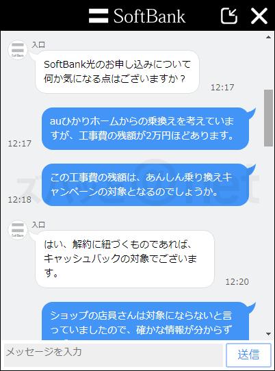 ソフトバンクへ問い合わせ②