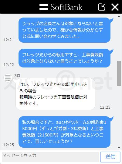 ソフトバンクへ問い合わせ③