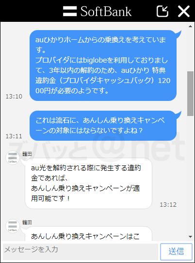 ソフトバンクへ問い合わせ⑤