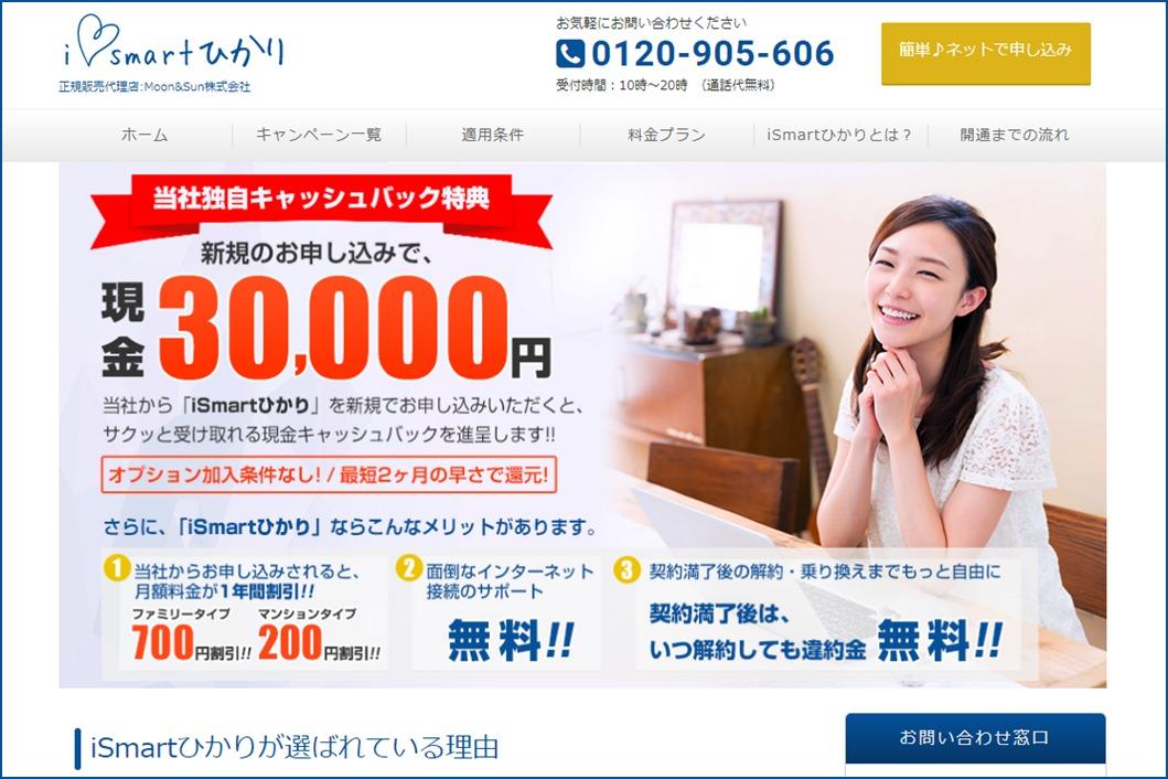 Moon&Sun iSmartひかりキャンペーン