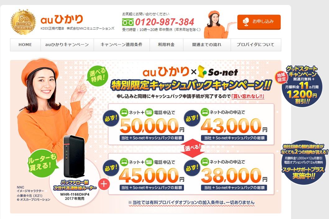 NNコミュニケーションズauひかり×So-net