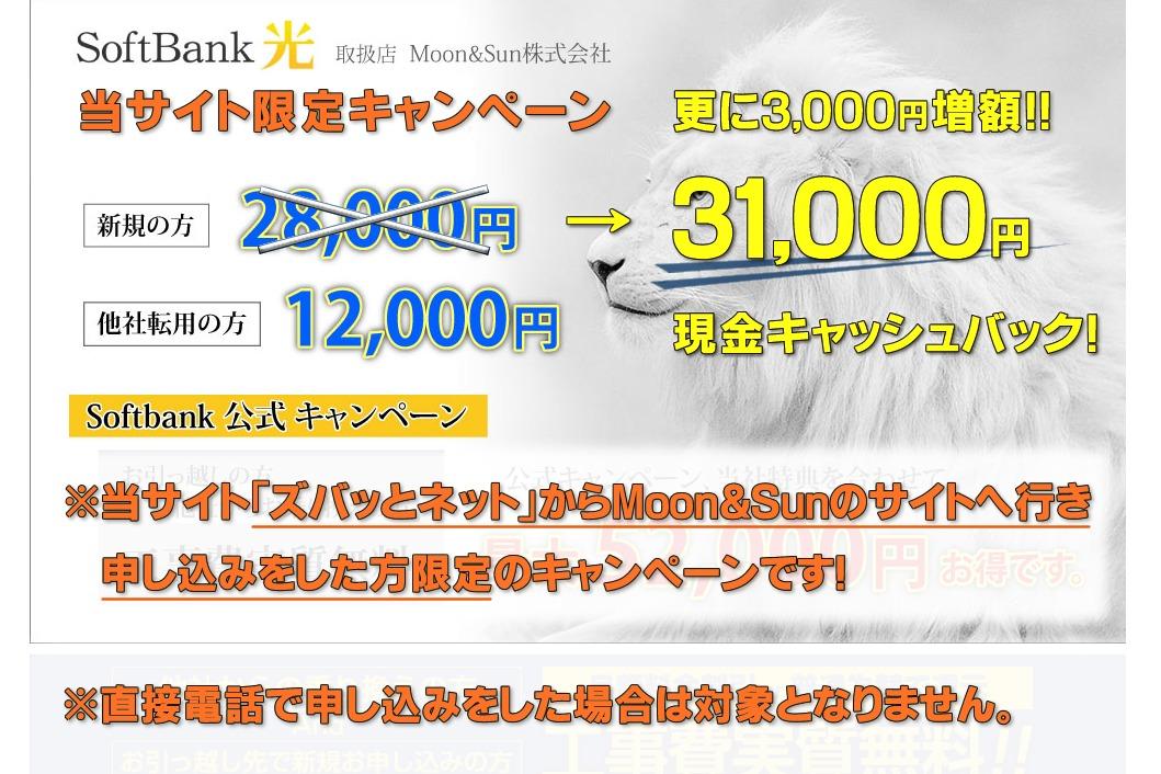 Moon&Sun当サイト限定キャンペーン