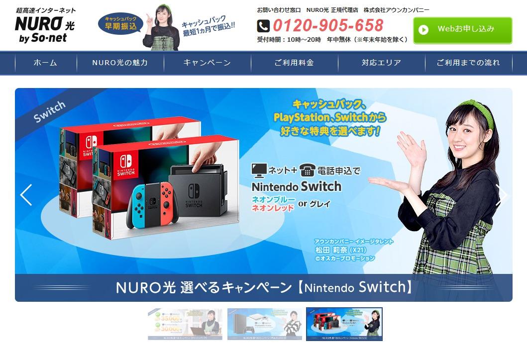 アウンカンパニー NURO光キャンペーン