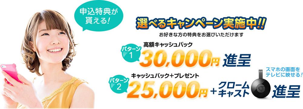 アウンカンパニー_SoftBank-Air