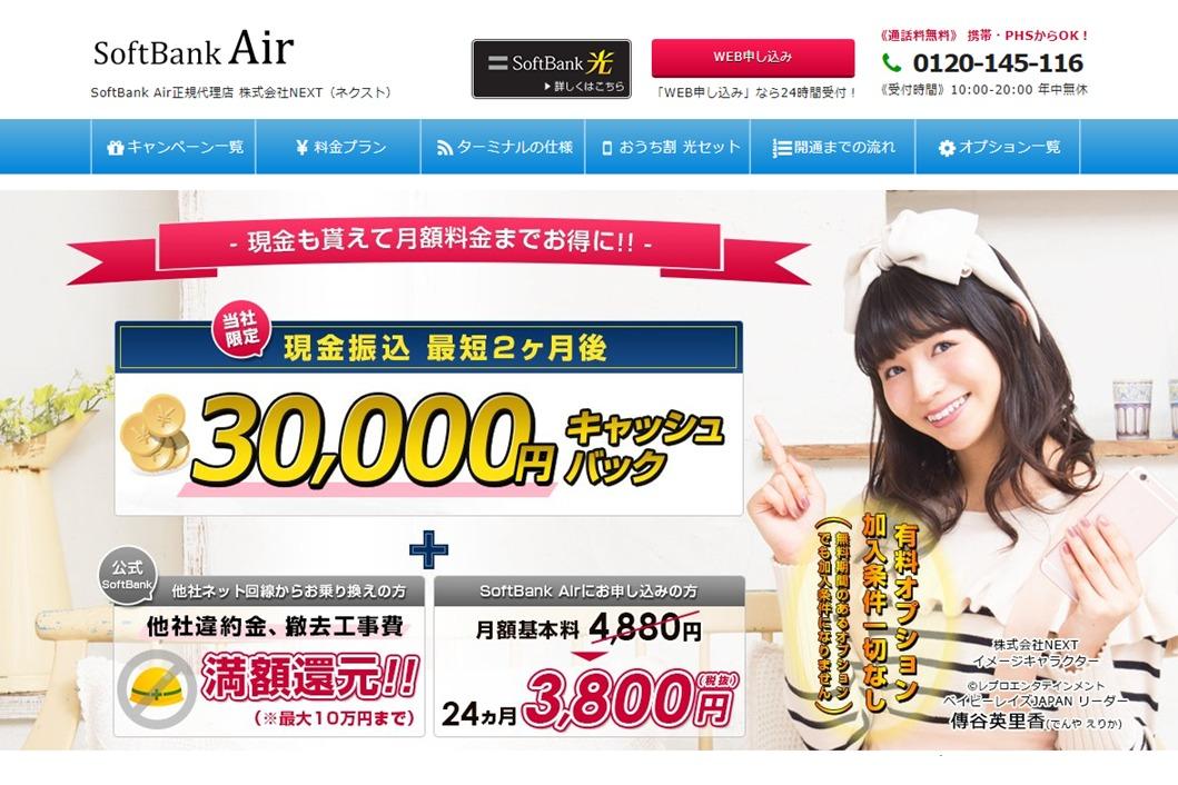 NEXT_SoftBank-Air