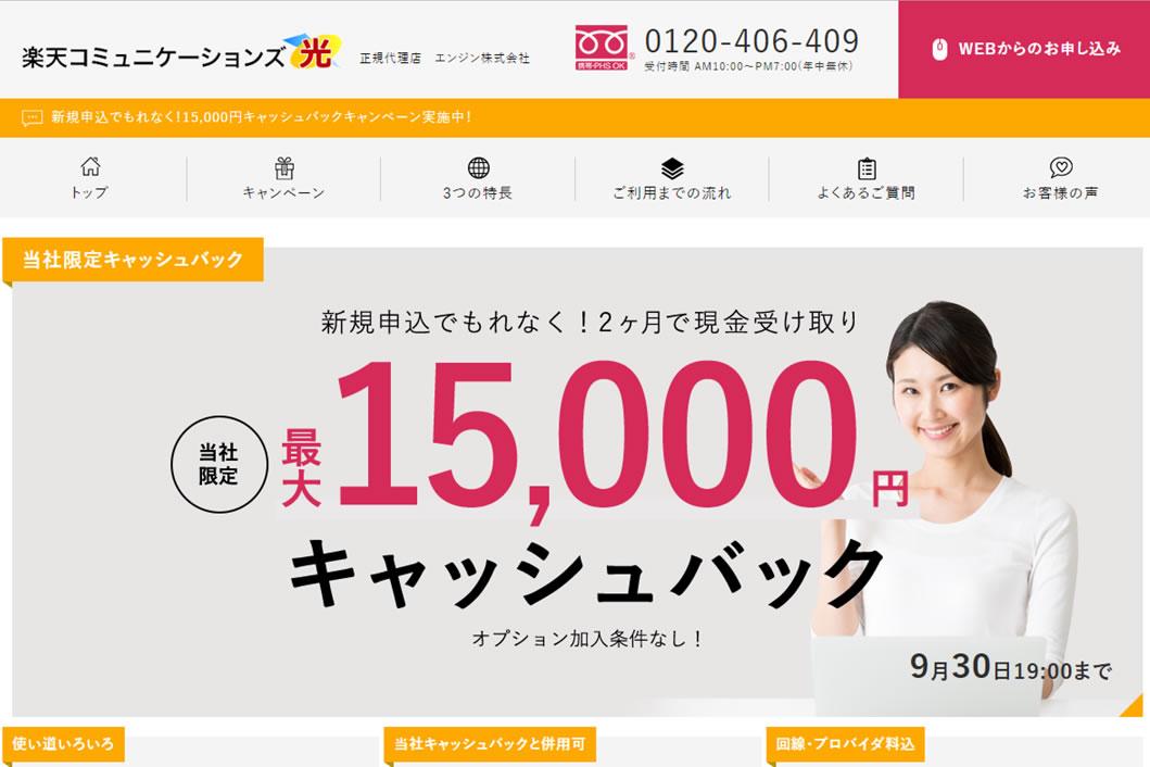エンジン-楽天コミュニケーションズ光キャンペーン