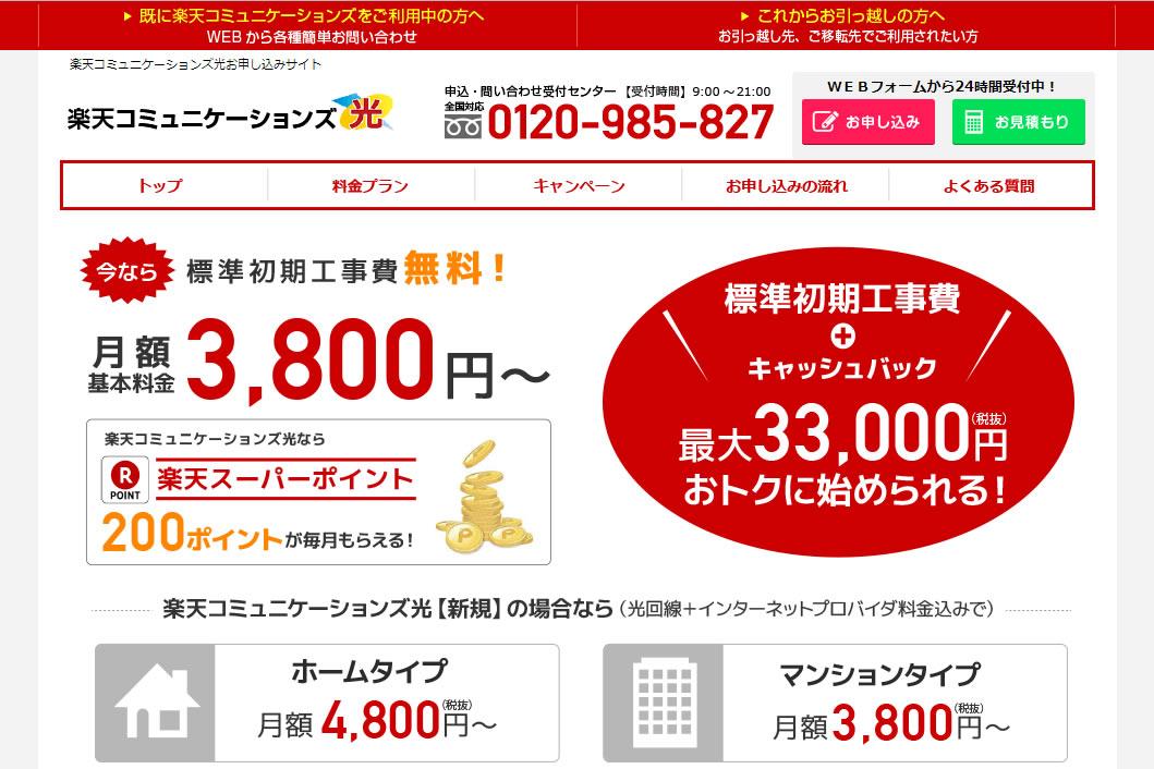 株式会社Wiz-楽天コミュニケーションズ光キャンペーン