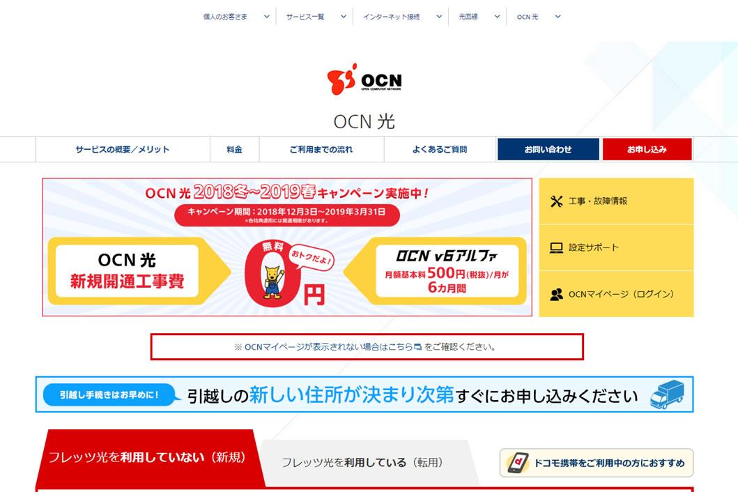 NTTコミュニケーションズ OCN光