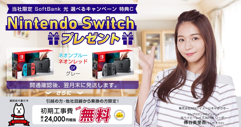 株式会社NEXT_SoftBank光