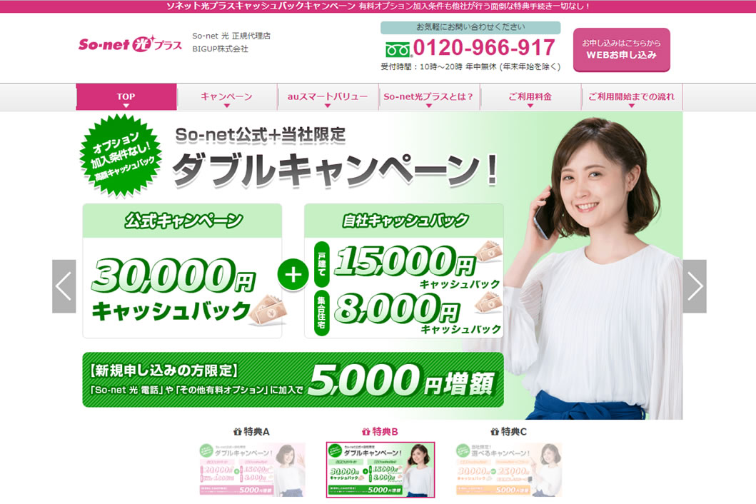 BIGUP So-net光キャンペーン