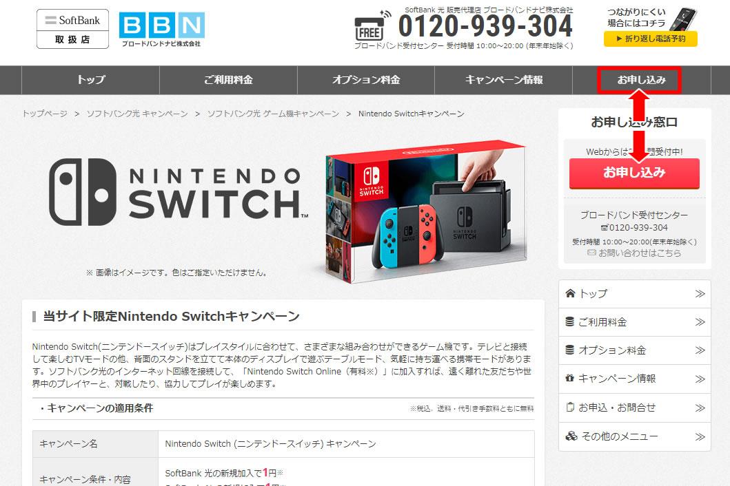 ブロードバンドナビ SoftBank光キャンペーン