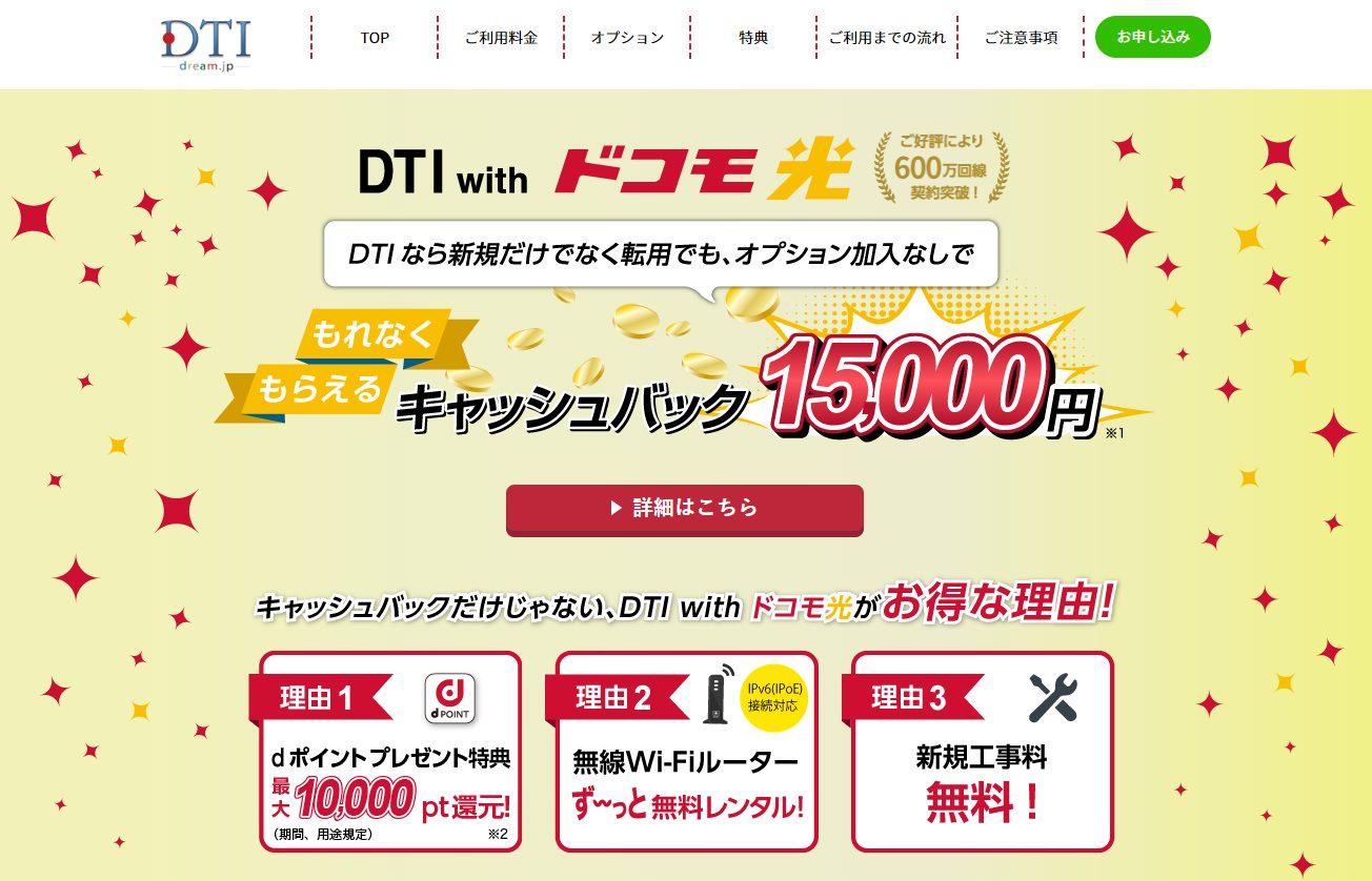 DTI-ドコモ光キャンペーン