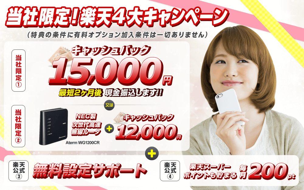 アウンカンパニー-楽天コミュニケーションズ光キャンペーン