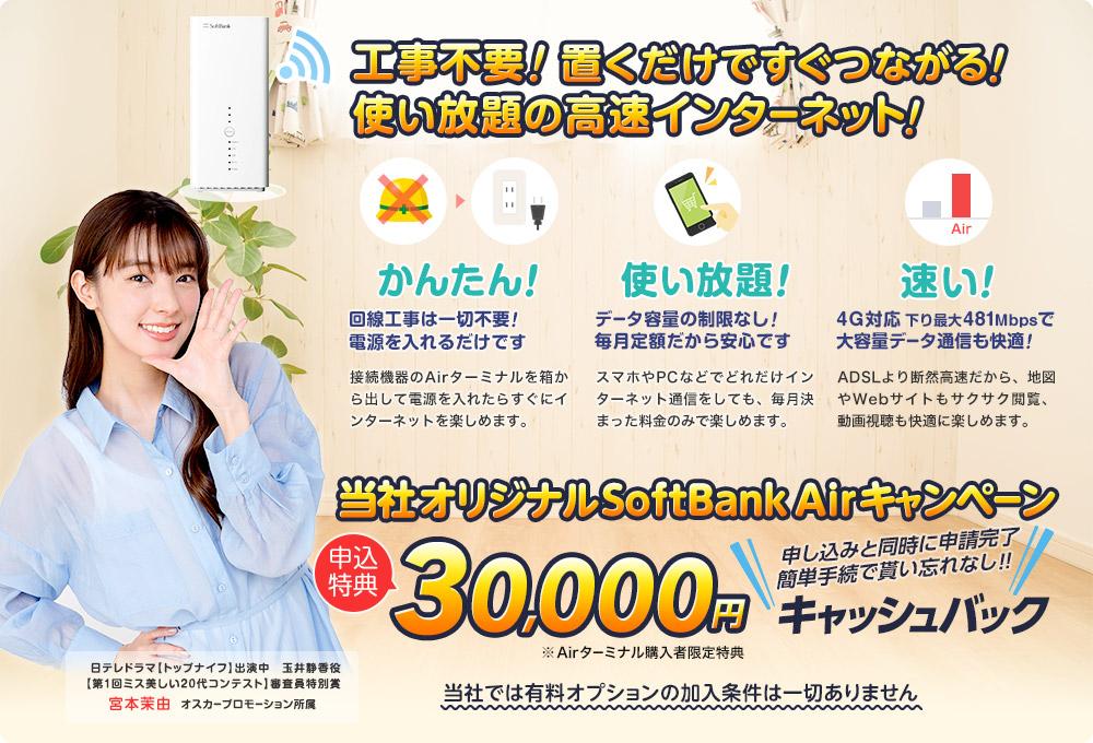 エヌズカンパニー_SoftBank Air