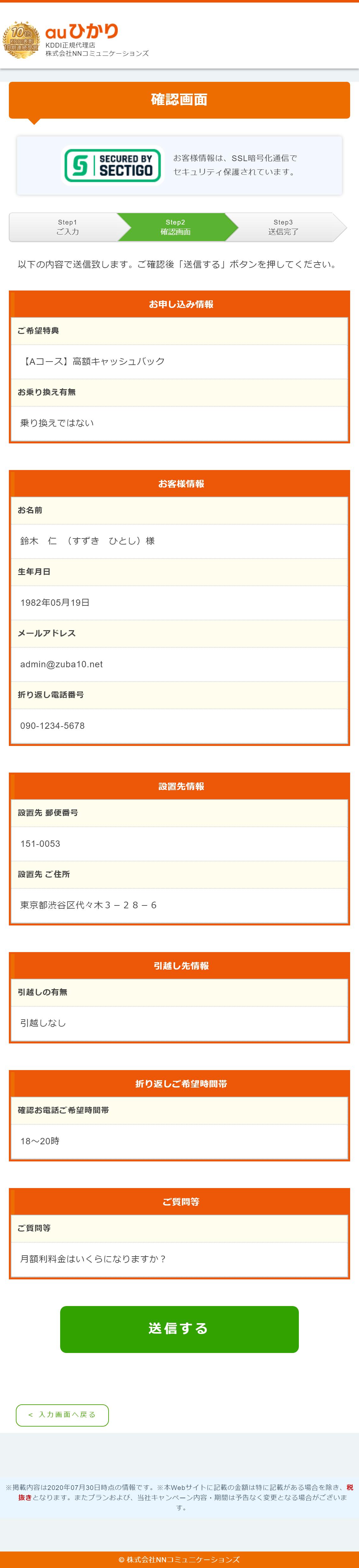 Nコミュニケーションズ-auひかり申し込み方法3