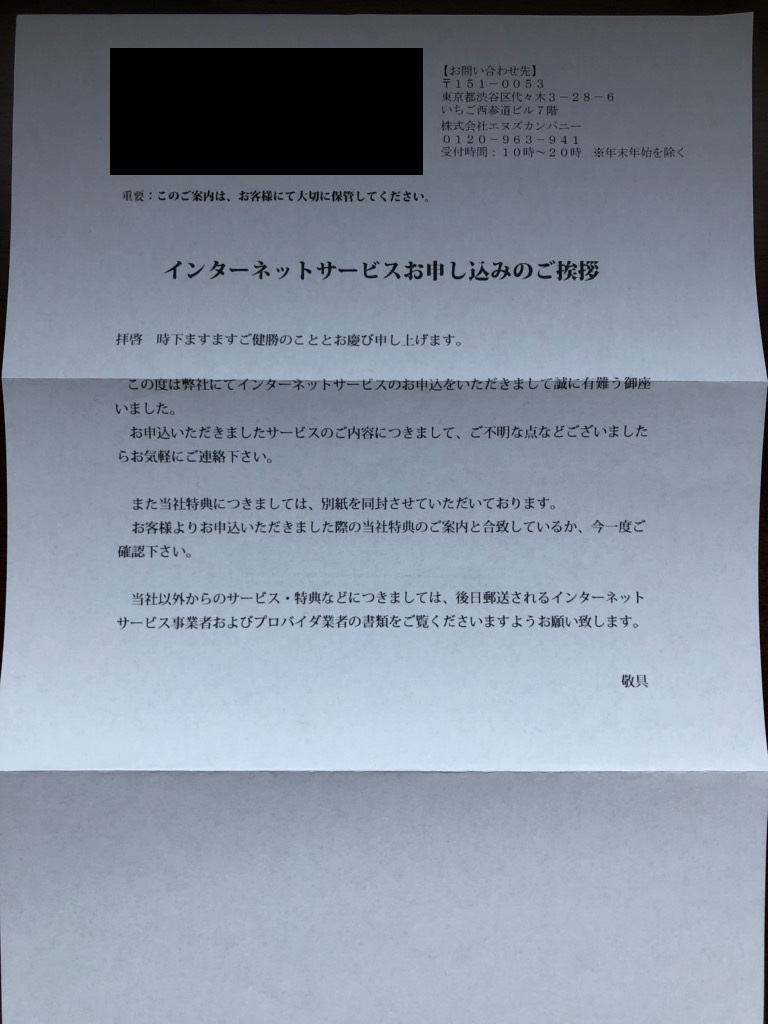 エヌズカンパニーから届いた書類2