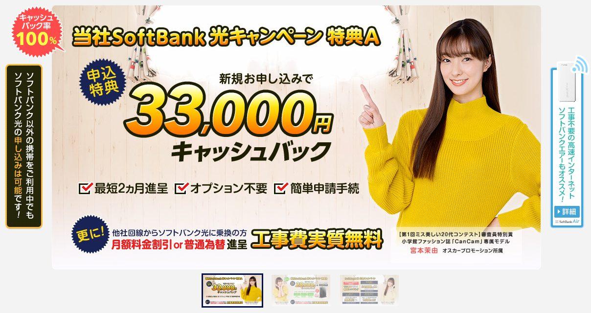 エヌズカンパニー_SoftBank光